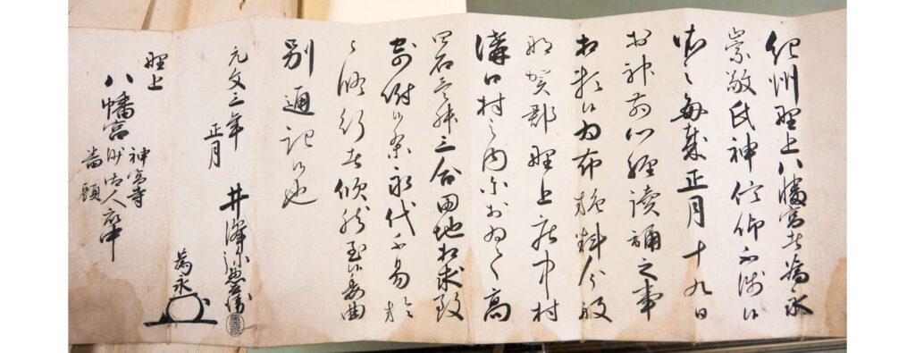 井澤弥惣兵衛 野上八幡宮託宣記修復奉納記(京保2年)